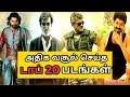 Top 20 Highest Collection Tamil Movies 2018 | Mersal | Vivegam | Kaala | Bahabali 2 | Viswaroopam