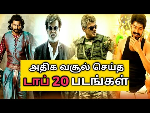 Download Top 20 Highest Collection Tamil Movies 2018 | Mersal | Vivegam | Kaala | Bahabali 2 | Viswaroopam HD Mp4 3GP Video and MP3