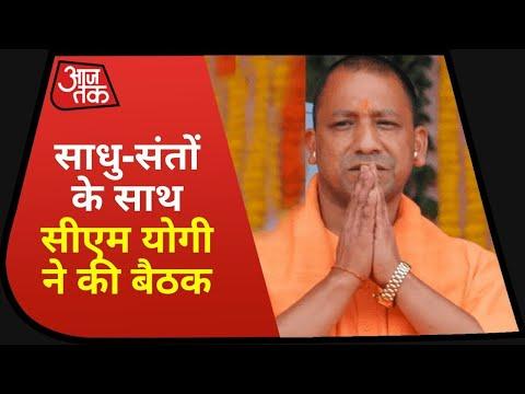 Ayodhya में साधु-संतों के साथ CM Yogi ने की बैठक, सुनिए क्या कहा