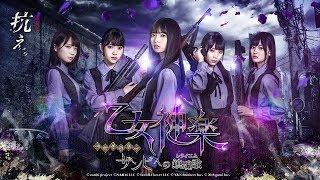 mqdefault - 【公式】乙女神楽 ~ザンビへの鎮魂歌~【ザンビプロジェクトゲーム化】