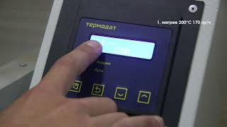 Настройка терморегулятора Термодат 14Е5