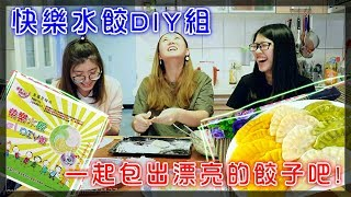 【Annie】DIY of making dumplings, learn how to make pretty ones together! (with Guagua, Pangtsu)
