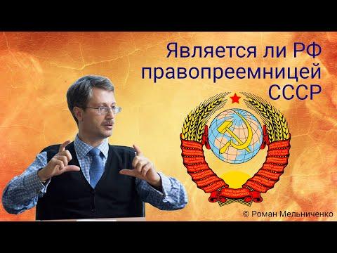 Является ли РФ правопреемницей СССР