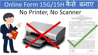 How to fill Form 15G online without printer | Form 15g for PF withdrawal | save tds