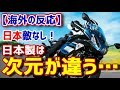 海外「日本製は次元が違う…」 日本敵なし!日本のバイクメーカーが信頼性調査で上位を独占ww