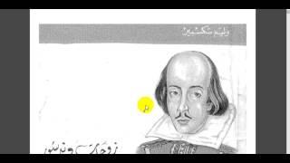 اين ولد شكسبير تحميل اغاني مجانا