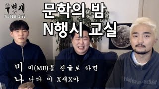 [유병재 라이브] 문학의 밤 N행시 교실 (with 유규선 문상훈)