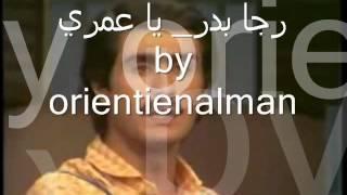 تحميل اغاني رجا بدر_ يا عمري Raja Bader_ ya omri MP3