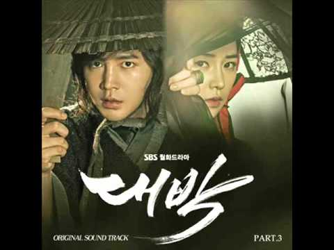 OST Part 3 The Royal Gambler Korean Drama - I want to love you by Postmen