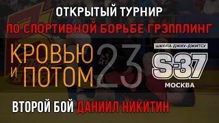 КРОВЬЮ И ПОТОМ 23 - БОЙ2 ДАНИИЛ НИКИТИН
