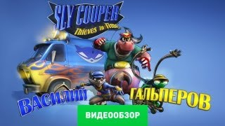 Обзор Sly Cooper: Thieves in Time [Review]