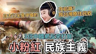 3名中國網友來打臉中國小粉紅的民族主義,護航祖國,台灣是中國的?