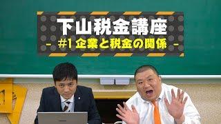 下山税金講座〜起業と税金の関係〜#1Aパターン
