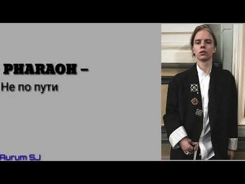 PHARAOH — Не по пути/текст
