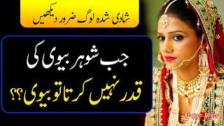 Husband Wife Relation In Urdu : Urdu Quotes Sad | Best Aqwal E Zareen In Urdu | Tik Tok Download