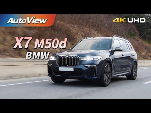 오토뷰 BMW X7
