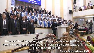 Великий Бог! Когда на мир смотрю я / Общее пение церкви Спасение