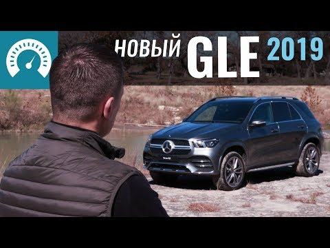 Тест драйв Mercedes-Benz GLE-Class