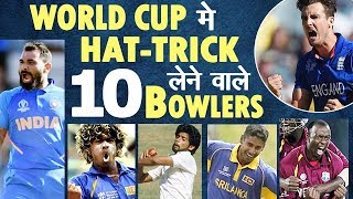 Mohammad Shami takes hat-trick vs Afghanistan | 10 Bowlers who took Hat tricks in World Cup Matches