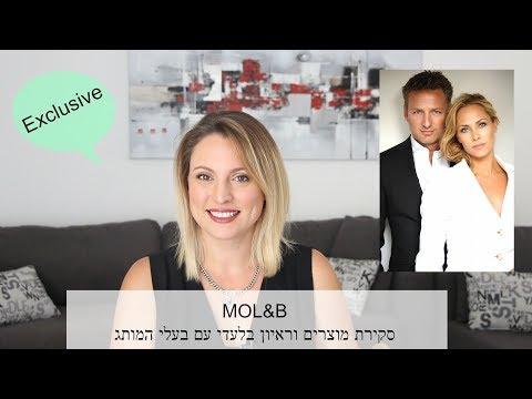 סקירת מוצרים וראיון בלעדי עם בעלי המותג MOL&B