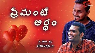 Premante Ardham | Latest Telugu Short Film 2019 | by Shivaji | TeluguOneTV