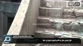 preview picture of video 'مصر العربية | خراب منزل الرئيس جمال عبد الناصر'