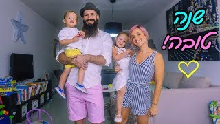 חג עם משפחת טרסוב! 😍 טרסובלוג