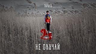 Таруто — Не скучай (Official Audio) /  Альбом: ЗАСВОБОДУМОЛОДЫХ (2019)