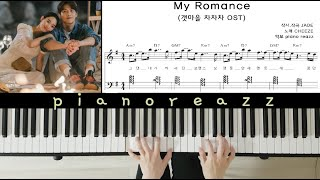 갯마을차차차 ost My Romance (CHEEZE) piano cover