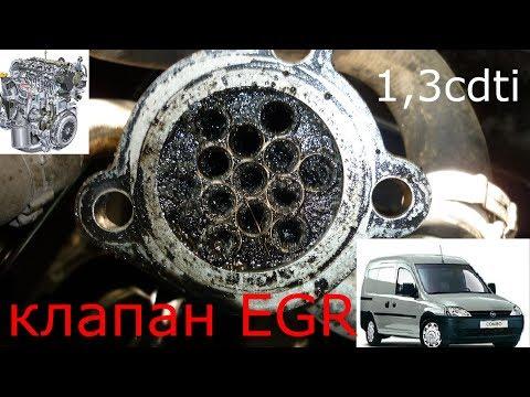 Как почистить клапан EGR и впускной коллектор своими руками  Opel Combo