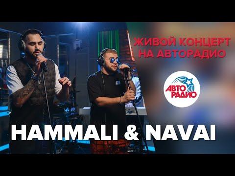 Hammali Amp Navai ПряткиДевочка войнаПустите меня на танцпол Дискотека МузТВ в Баку 2019