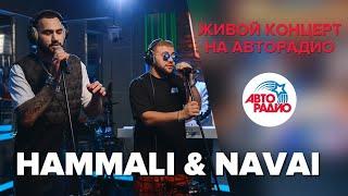 🅰️ Живой концерт HammAli & Navai (#LIVE Авторадио)