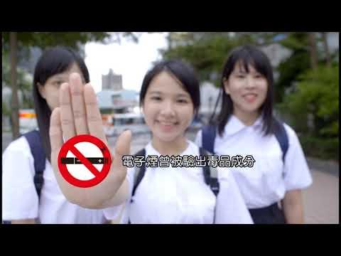 電子煙防制知能宣導影片3~5分鐘