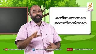 Standard 4 | Malayalam | Class – 01
