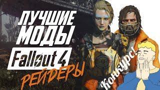 Fallout 4 -Мир Диких Рейдеров + КОНКУРС