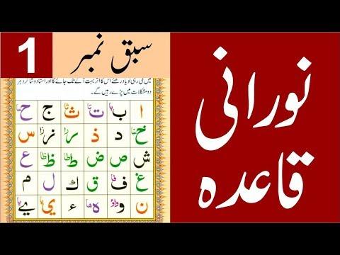 Ta'awwudh & Tasmiyyah - Lesson No 1 - Noorani Qaida in Urdu/Hindi Full