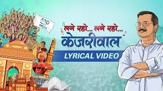 Lage Raho Kejriwal: Official Campaign Song with Lyrics