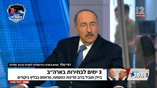 """הבחירות בארה""""ב: ישראל בנתה באופן יסוד את הקשר עם המפלגות"""