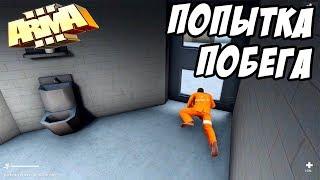 Попытка побега из СИЗО - АДМИНСКИЕ БУДНИ - [ArmA 3 Altis Life]