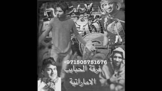 اغاني حصرية ma3laya معلايه - فرقة الحبايب الاماراتية 2017 تحميل MP3