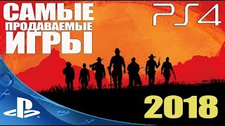 Самые Продаваемые Игры 2018 года на PlayStation 4 (PS4) лучшие игры PS4 2018