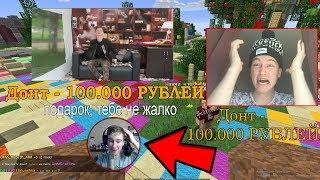 ЗАДОНАТИЛИ 100.000 РУБЛЕЙ НА СТРИМЕ ! ТОП ДОНАТ ДОНТВОРРИ :D