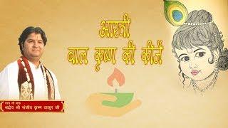 Aarati Bal Krishn Ki Kijai || Shri Sanjeev Krishna Thakur Ji