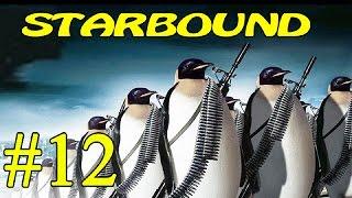 Starbound ► Битва с пингвинами ►№12 (16+)