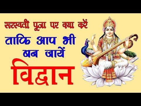 22 जनवरी को है सरस्वती पुजा जाने पूरी कथा और महत्व | History and significance of sarswati pooja.