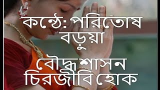 Bangla Buddhist Song Kerton Poritosh Barua ( পরিতোষ বড়ুয়া )