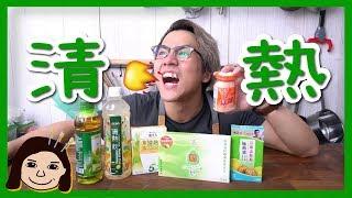 [中醫解構] 清熱飲品大測試   有無效?主要成份係咩?