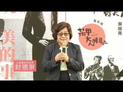 臺中文學館雙主題特展開幕記者會