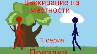 Рисуем Мультфильмы 2, сериал «Выживание на местности», 1 сезон, 1 серия «Поездка».