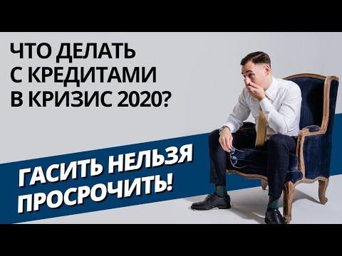 Что делать с кредитами в кризис 2020?